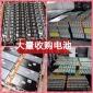 九江回收18650�池,江西�U�池回收公司