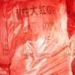 �山�L期高�r回收��嵊� 回收�料 高�r化工原料