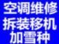 �}田沙�^角空�{�S修,�}田天花�C�S修清洗,水冷�C�M安�b
