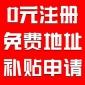 武汉公司注册-注册公司服务无忧