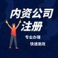 鑫辰财务 注册公司 内资公司注册