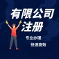 鑫辰财务 注册公司 有限公司注册