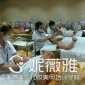 深圳妮薇雅中医美容学校怎么样 我想上妮薇雅学中医美容  真的好