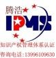 重庆知识产权管理体系认证中心