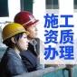 施工资质 注册建造师的办理注意要点
