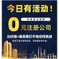 广西企业注册公司代办 工商变更代办  代理记账 商标注册