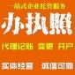 湘潭公司注册异常移除代办营业执照电商个独企业注销工商变更
