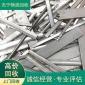 杰宁物资废钢回收 高回收价格 同城上门长期回收服务