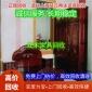 红木家具回收 :上海延元-正规高价回收-免费上门估价-及时回收清理