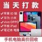 北京电脑回收价格 上海二手电脑上门回收