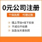 天津市设立公司材料_园区政策