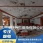 酒店KTV�e�^拆除回收 康延再生回收 �W⒒厥� 高�r回收 �\信合作